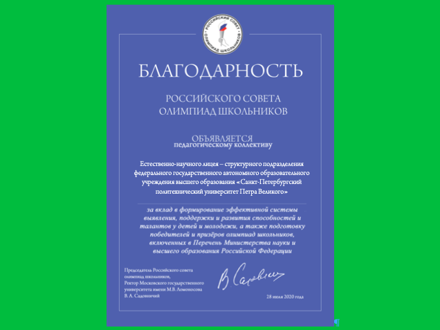 Благодарность Российского совета олимпиад школьников