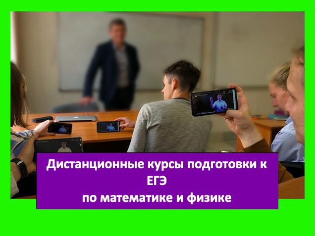 Дистанционные курсы подготовки к ЕГЭ по математике и физике