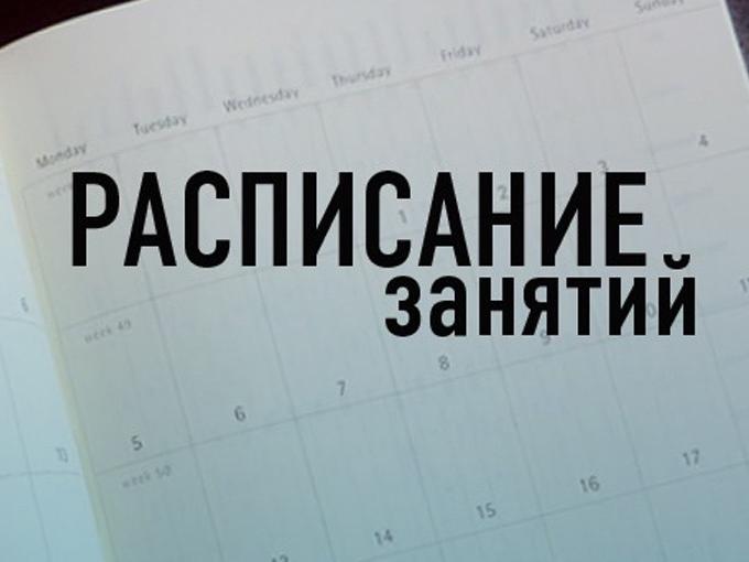 Расписание занятий на курсах 8,9 класс на осенних каникулах